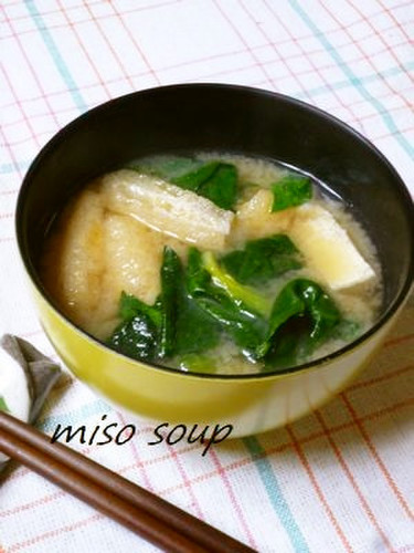 Spinach and Aburaage Miso Soup