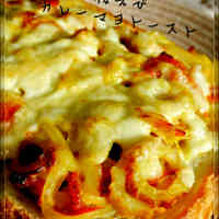 Chikuwa and Sakura-Ebi Shrimp Curry Mayo Toast