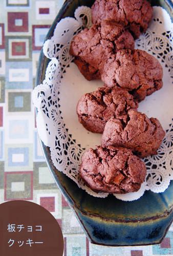 Crispy Cocoa & Chocolate Cookies