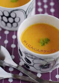 Carrot Potage
