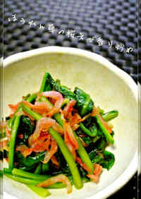 Colorful Spinach and Sakura Shrimp Stir-fry