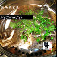Chinese-Style Steamed Flounder with Plenty of Onions (Scallion Turbot)
