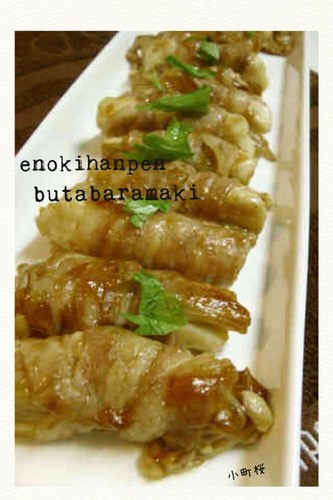 Japanese-style Enoki Mushrooms and Hanpen Fish Cake Wrapped with Sliced Pork