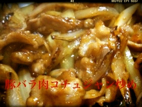 Stir Fried Pork and Onion with Gochujang