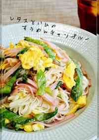 Easy Stir-fried Somen Noodles with Lettuce and Ham