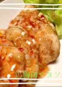 Sautéed Chicken Breast Meat with Sweet Chili Scallion Sauce