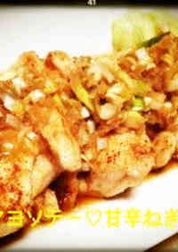 Sautéed Chicken Breast with Mayonnaise in Sweet and Spicy Leek Sauce