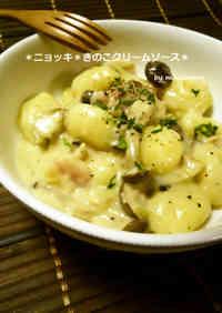 Mushroom Cream Sauce Gnocchi
