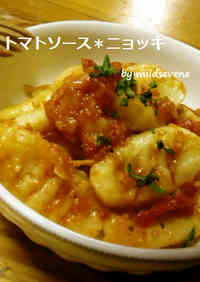 [Tomato Sauce] Gnocchi