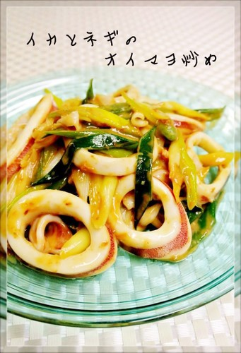 Easy Squid and Japanese Leek Stir-Fry with Oyster Sauce and Mayo