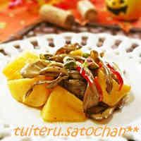 Autumn Antipasto (Persimmons & Maitake Mushrooms)
