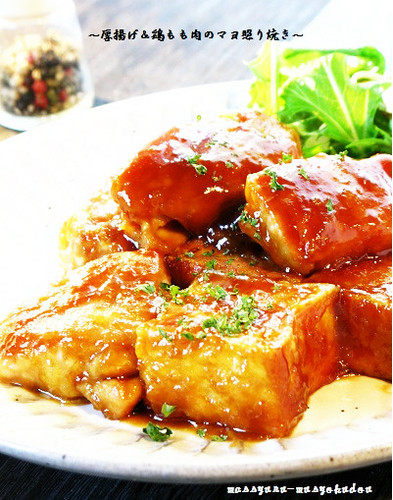 Teriyaki Mayonnaise Aburaage & Chicken Thigh