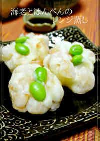 Microwave-Steamed Shrimp and Hanpen Bites