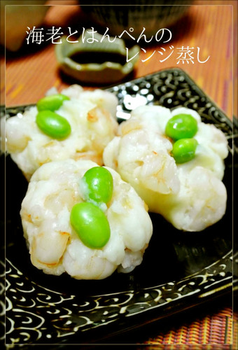 This is an easy steamed dish of shrimp and hanpen. Just microwave it.