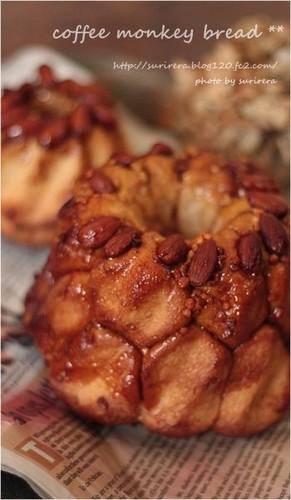 Coffee Monkey Bread