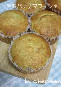 Ripe Banana Muffins