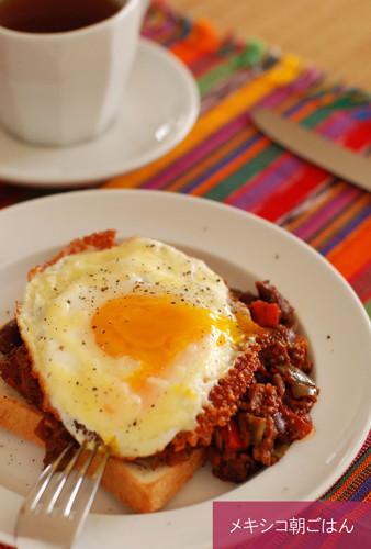 Mexican Breakfast