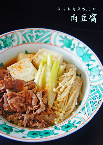 Delicious Nikudofu (Simmered Meat and Tofu)