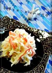 Simple Daikon Radish & Crab Stick Salad