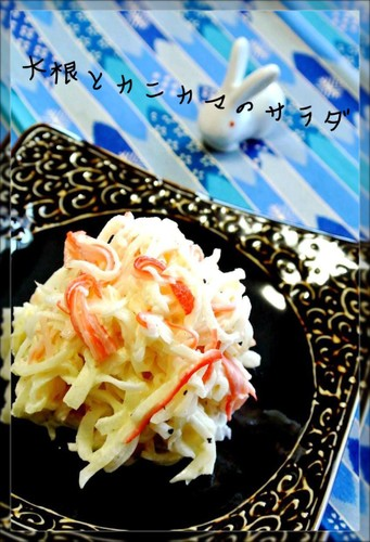 Simple Daikon Radish & Crab Stick Salad