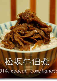 Simmered Soy Sauce Flavored Beef