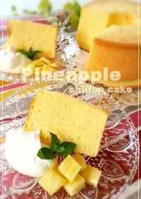 Chiffon Cake with Fresh Pineapple