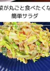 Eat a Whole Simple Chinese Cabbage Salad