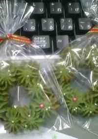 I Love Christmas! Wreath Cookies