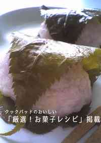 Easy Sakura-mochi using a Rice Cooker