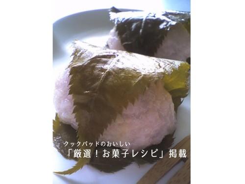 Easy Sakura-mochi using a Rice Cooker