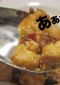 Mapo Tofu For Rice