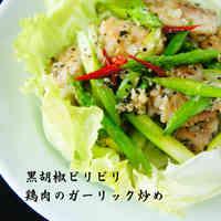 Chicken and Garlic Stir-fry with Black Pepper