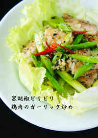 Chicken and Garlic Stir-fry with Black Pepper