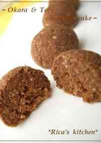 Okara and Tofu Chocolate Cake Balls