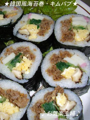 Gimbap: Korean Nori Seaweed Rolls