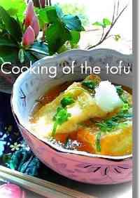 Agedashi Tofu (Pan-fried Tofu in Dashi)