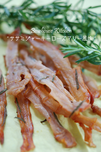 Lemon&Rosemary Chicken Jerky