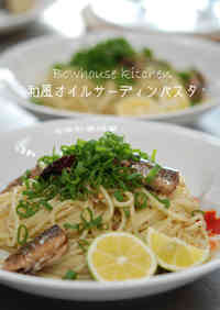 Japanese-style Pasta with Canned Sardines and Sudachi Citrus