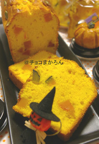 For Halloween! Warm and Cozy Kabocha Squash Pound Cake