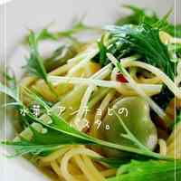 Mizuna and Anchovy Pasta