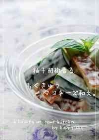 Fragrant Yuzu Pepper Paste: Chikuwa Fish Stick and Cucumber with Mayonnaise and Cheese