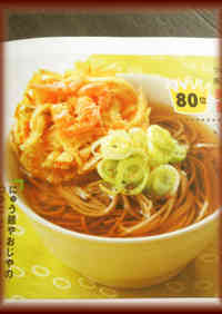 Tasty Buckwheat or Udon 'Tsuyu' Noodle Broth
