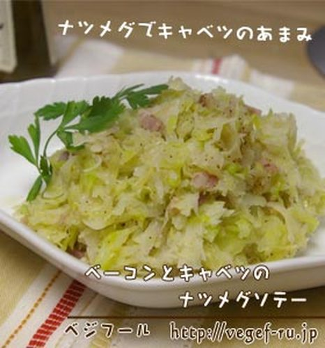 Lot's of Sautéed Cabbage with Nutmeg