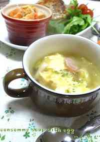 Consomme Egg Soup in 5 Minutes