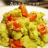 Avocado Sauce with Potatoes