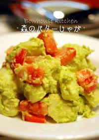 Avocado Sauce with Potatoes