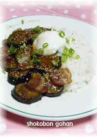 Eggplant and Bacon with Poached Egg