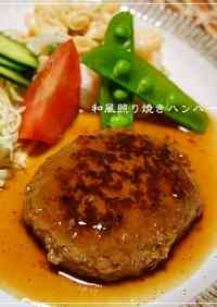 Light Teriyaki Hamburger Steak