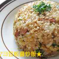 Spicy Doubanjiang Mayo Fried Rice