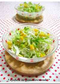 Cabbage and Corn Salad with Sesame Dressing
